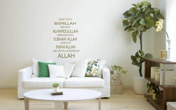 muursticker arabische en engelse teksten start with bismillas k327