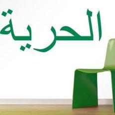 Muursticker. Woonkamer. Vrijheid (In het Arabisch) QS074